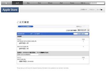 20106006注文状況.jpg