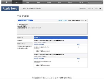 APPLE_IPAD2_ORDER.jpg